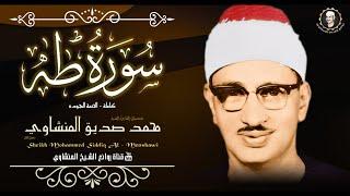 الشيخ محمد صديق المنشاوي من اجمل ما قرأ سورة طه نهاوند كاملة جودة عالية HD