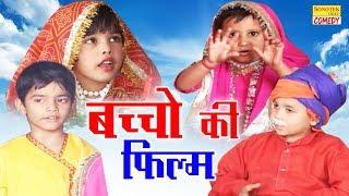 Haryanvi Comedy Film   बच्चो की फिल्म देख कर आप भी कहेगे क्या बात है   जरूर फिल्म देखे   Comedy