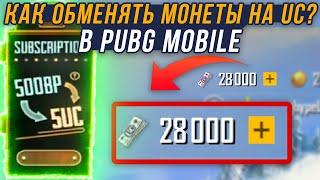 как обменять BP монеты на UC валюту в PUBG Mobile?
