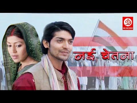 NAYI CHETNA | Gurmeet Choudhari, Debina Bonnerjee | Short Movie (English Subs) |DRJ Records Specials