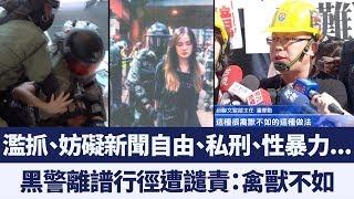 香港黑警離譜行徑遭批:「禽獸不如!」|新唐人亞太電視|20191016