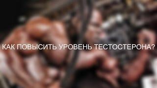 Как повысить уровень тестостерона. Разгон метаболизма. Активизировать рост мышц. Зарядка. Воркаут(Как правильно качаться? как разогнать метаболизм? как активизировать выработку тестостерона? как накачать..., 2016-04-26T18:34:59.000Z)