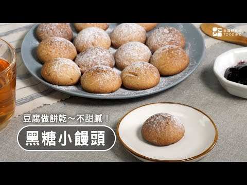 【懶人點心】黑糖小饅頭~嫩豆腐巧變精緻小點,酥脆焦香!無油不甜膩~Brown sugar cooki