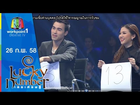 Lucky Number_26 ก.พ. 58