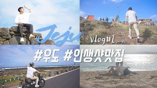 [VLOG] 제주여행 vlog#2   산굼부리부터 우도…