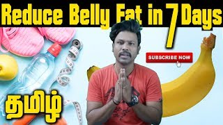How to reduce belly fat in tamil - simple tips to reduce lower belly fat - tamil health tips