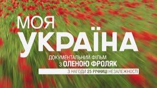 Моя Украина — документальный фильм к 25-й годовщине независимости Украины