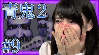 #9【ホラー】絶叫再び!あの恐怖が返ってきた!青鬼2【GameMarket】