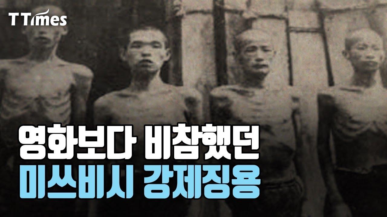 미쓰비시 강제징용에 대한 복기 - YouTube