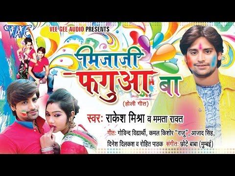 Mijaji Fagua - Rakesh Mishra - Video JukeBOX - Bhojpuri Hot Holi Songs 2015 HD