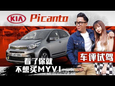 [新车试驾] 还买MYVI就out了!车佬Wayne买 Kia Picanto 送给Yvonne Chua ![车神经-车评节目S2]