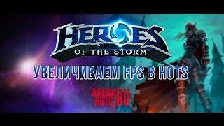 Heroes of the Storm — Как поднять FPS даже если и так все на низких(, 2016-04-12T13:55:03.000Z)