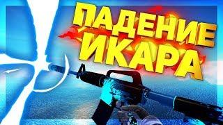 ВЫБИЛ M4A1-S | ПАДЕНИЕ ИКАРА НА НОВОМ САЙТЕ // КУЧА ХАЛЯВЫ!