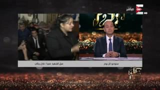 """عمرو أديب يبكي على الهواء بسبب موقف من سيدة مسيحية فى عزاء الشهيد """"عميد/ عادل رجائي"""""""
