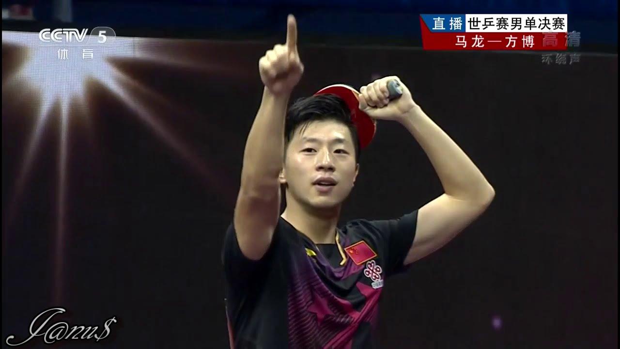 2015 Wttc Ms Final Ma Long Fang Bo Full Match English
