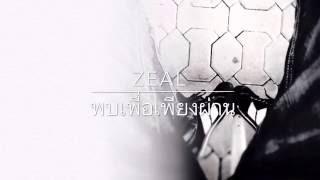 พบเพื่อเพียงผ่าน -Zeal