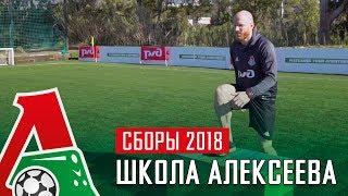 «Школа Алексеева»: Простые упражнения для хорошей формы