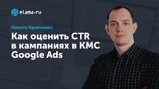 eLama: Как оценить CTR в КМС Google Ads