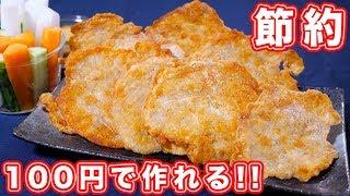 鶏チップス kattyanneru/かっちゃんねるさんのレシピ書き起こし