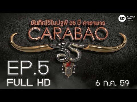บันทึกไว้ในปฐพี 35 ปี คาราบาว  |  EP. 5  | FULL HD