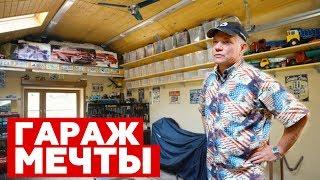 ГАРАЖ МЕЧТЫ В РОССИИ / AMERICAN GARAGE IN RUSSIA