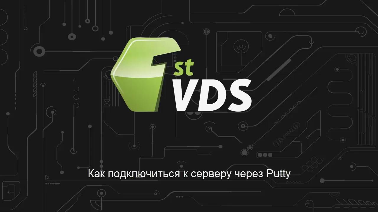 Как подключиться к VDS через Putty?