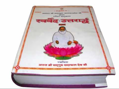 Guru Mahima Swarveda Dohas--Part 4