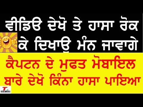news reading with jokes in punjabi |About Captain Amrinder Singh free mobile phone  |