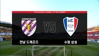 [K리그1] 전남 드래곤즈 : 수원 삼성 경기 하이라이트 (08.19)