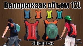 Экспресс обзор №104. Потрясающий велорюкзак из Китая (aliexpress)