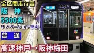 [全区間走行音]阪神5500系リノベーション車両(普通) 高速神戸→阪神梅田(2018/12)