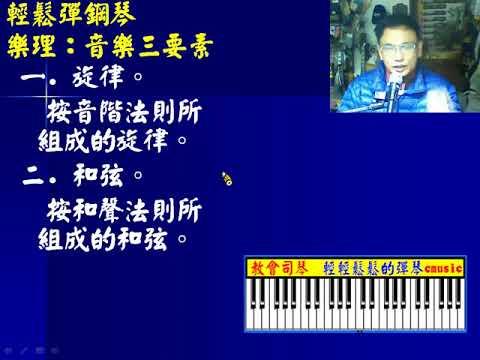 01輕鬆彈鋼琴