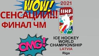 БОМБА СЕНСАЦИИ Финал кто с кем сыграет Чемпионат мира по хоккею 2021