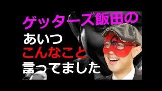 テレビ・雑誌・ラジオ・ブログ・ツイッターなどで「ゲッターズ飯田」が...