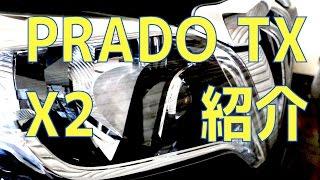 TOYOTA PRADO TX ディーゼル紹介 Part.2