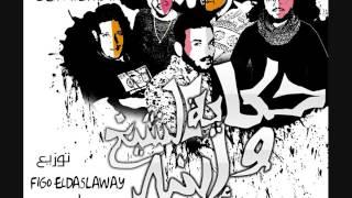 مهرجان حكاية الشيخ وابنه غناء حمو بيكا و مودى أمين و ناصر غاندى توزيع فيجو الدخلاوى 2017