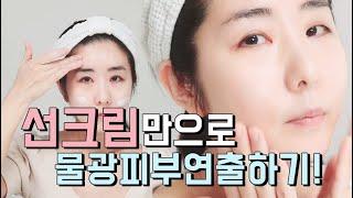 선크림만으로 물광피부 연출하기! (feat. 달바)