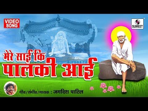 Mere Sai Ki Palki Aai - Jagdish Patil - Hindi Saibaba Song - Official Video - Sumeet Music