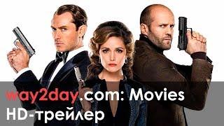 Шпион – Русский трейлер 2015, HD