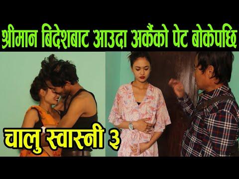 चालू स्वास्नी ३ | Chalu Swasni 3 |social awareness short film | Prem,sandhya,Tiljung & Others
