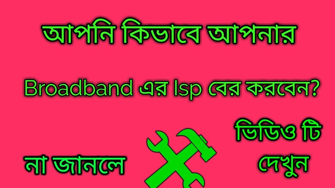 Broadband এর ISP বের করুন আর Ftp server থেকে High speed এ সবকিছু Download  দিন