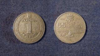 1 гривна 65 лет Победы Украина 2010
