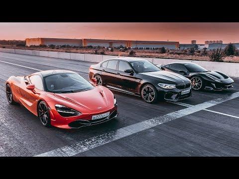 BMW ПРОТИВ ВСЕХ! M5 F90 vs McLaren 720S vs Ferrari 488 PISTA. 10 МЛН vs 60 МЛН!