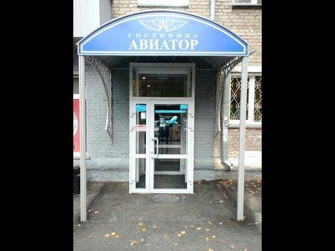 """гостиница """"Авиатор"""" в Новосибирске"""