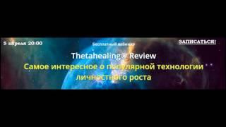 Тета-хилинг: что это, основы метода и самостоятельное обучение технологии