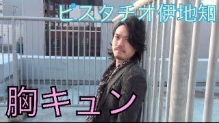 出演:伊地知大樹(ピスタチオ) プロデュース:関口愛美 この動画は2014年...