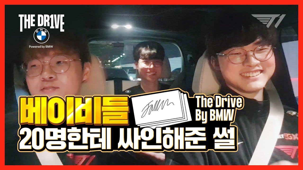 [BMW THE DRIVE] LCK 젠지전 승리 후 라이브 팬미팅! | T1 WIN CAM