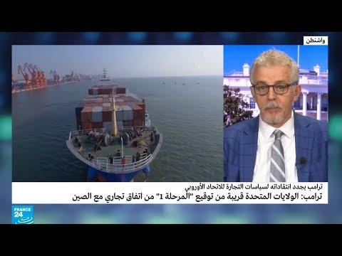 خبراء: عدم فرض ترامب رسوم جمركية إضافية على الصين سيؤدي لانكماش اقتصاد العالم!  - 15:00-2019 / 11 / 13