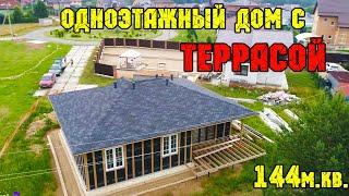 ОДНОЭТАЖНЫЙ ДОМ с ТЕРРАСОЙ с удобной планировкой. 145 м2. СТОИМОСТЬ ДОМА.