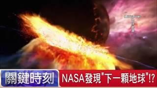 "NASA發現""下一顆地球""!? 朱學恒 20150724-5 關鍵時刻"